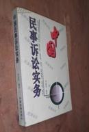 中国民事诉讼实务 货号60-7