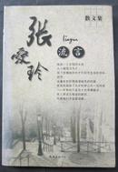 张爱玲散文集---流言(大32开、2002年1版1印)