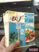 家庭快手厨艺(10册全)