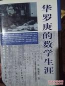 华罗庚的数学生涯 中国科学院院士数学家[王元]签名本 包真