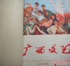 广西文艺 1975年1、2、3、4、5、6期 + 增刊1期( 全年共7期)文革味浓