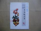 中国农作物病虫图谱  第十二分册  贮粮病虫【修订本】