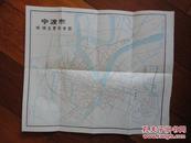 1982年 宁波市城、镇主要街巷图  宁波市交通导游图(41×34