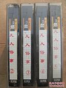 四海音像 第2代 画王录像带 E-180 日本高精密度磁带涂层技术 凡人俗事②③④⑤四盘和售