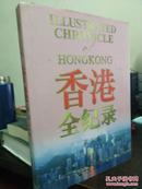 香港全纪录.第三卷