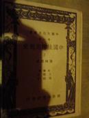 中国法律思想史  精装本   上册    杨鸿烈   商务印书馆发行   民国书