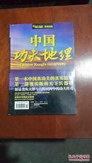 中国功夫地理(16开平装,铜版彩印图文本)