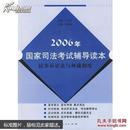 2006年国家司法考试辅导读本:民事诉讼法与仲裁制度