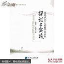 正版新书 递进式法学实践教学体系的探讨与实践