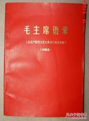 毛主席语录   自无产阶级文化大革命以来发表的   试编本