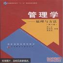 管理学-原理与方法-(第六版)