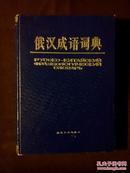 《俄汉成语词典》