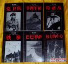 第三帝国:斯大林格勒、群狼、闪电战、征服巴尔干、党卫军、隐蔽战、铁拳、巴巴罗萨、权力的中心、非洲军团(10册和售)