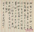 现代宣纸精印 孙晓云 行书论书一则40x37厘米 书法碑帖类