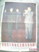 敬祝伟大领袖毛主席万寿无疆 !1967年12月31日伟大领袖毛主席和他的亲密战友林彪副主席以及周总理,在庄严的人民大会堂接见了国防科研战线无产阶级革命派战士