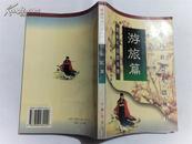 中国社会生活丛书.旅游篇:万水千山总关情
