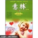 意林(合订本)(2012年第7-12期)(总第33卷)(夏季卷)(经典收藏本)