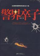 【正版】边境禁毒警官卧底金三角:警界卒子