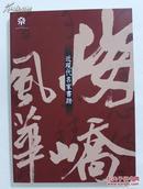 FZD010901初版《近现代名家书迹》一册