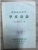 哲学社会科学学术动态1984年第一辑