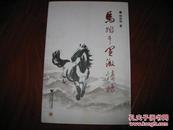 马踏千里激情扬 杨如明 作者签名本 浙江大学出版社 图是实物 现货 正版9成新
