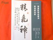 哈尔滨2011年迎春张惠臣精品书法专场展拍会图录.