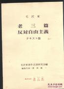 毛泽东著作四篇 老三篇,反对自由主义  日文原版