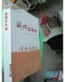 战地红十字--中国红十字会救护总队抗战实录 一版一印    货号7-3