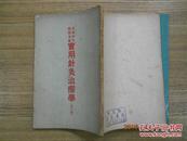14532;近世针灸医学全书;实用针灸治疗学(1953年印)
