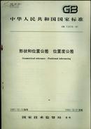 中华人民共和国国家标准:形状和位置公差 位置度公差