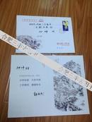 著名书画家 郭可松 手写实寄明信片带信函