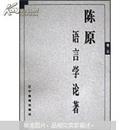 陈原语言学论著(全三册)