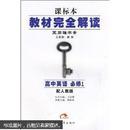 教材完全解读:高中英语1(课标本)(配人教版)