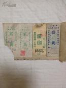 上海市三轮车报销单(一、二、三角)
