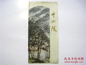 文革时期 南京中山陵宣传图片册[英文版]