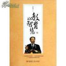 教育的智慧(典藏版) 李镇西 正版书籍
