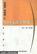 中国文献学概要