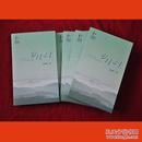 《岁月之上》诗集 汤云明 四毛代销 云南美术出版社