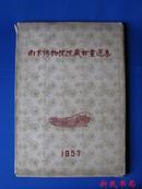 1957年 精品活页画册:  《南京博物院院藏古画选集》古画68幅、大全套、品好!!