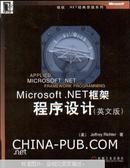 正版现货—Microsoft .NET 框架程序设计:英文版