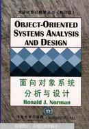 面向对象系统分析与设计:大学计算机教育丛书 影印版((美)R.J.诺曼Ronald J.Norman著 清华大学出版社 大32开430页厚本)
