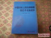 中国历史上的法律制度变迁与社会进步.