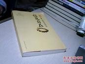 福慧自在:圣严法师讲金刚经(赠圣严法师讲《金刚经》MP3光盘1张)