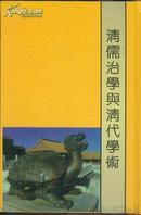 清儒治学与清代学术  精装本