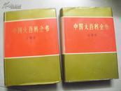 中国大百科全书.生物学:1  .2