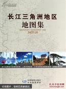 正版书籍  9787800318108 长江三角洲地区地图集