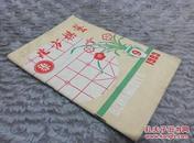 北方棋艺 1983 9月 第9期