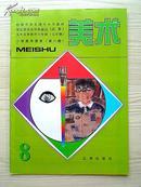 九年义务教育六年制(五年制)小学美术课本第八册