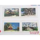 1998-8傣族建筑邮票