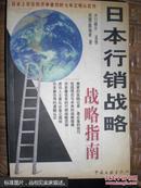 日本行销战略:战略指南